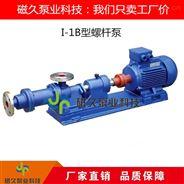 I-1B单级浓浆泵