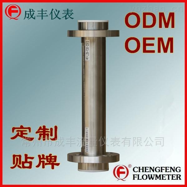 高精度玻璃转子流量计成丰仪表衬四氟