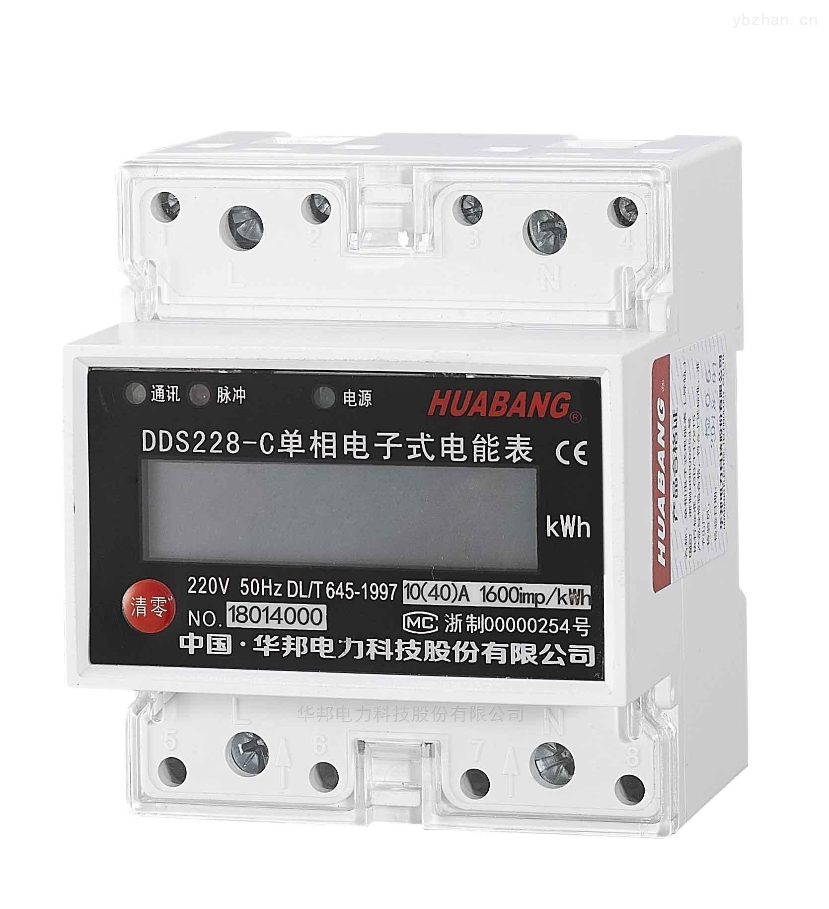 DDSF866-华邦单相导轨式多费率电能表4P
