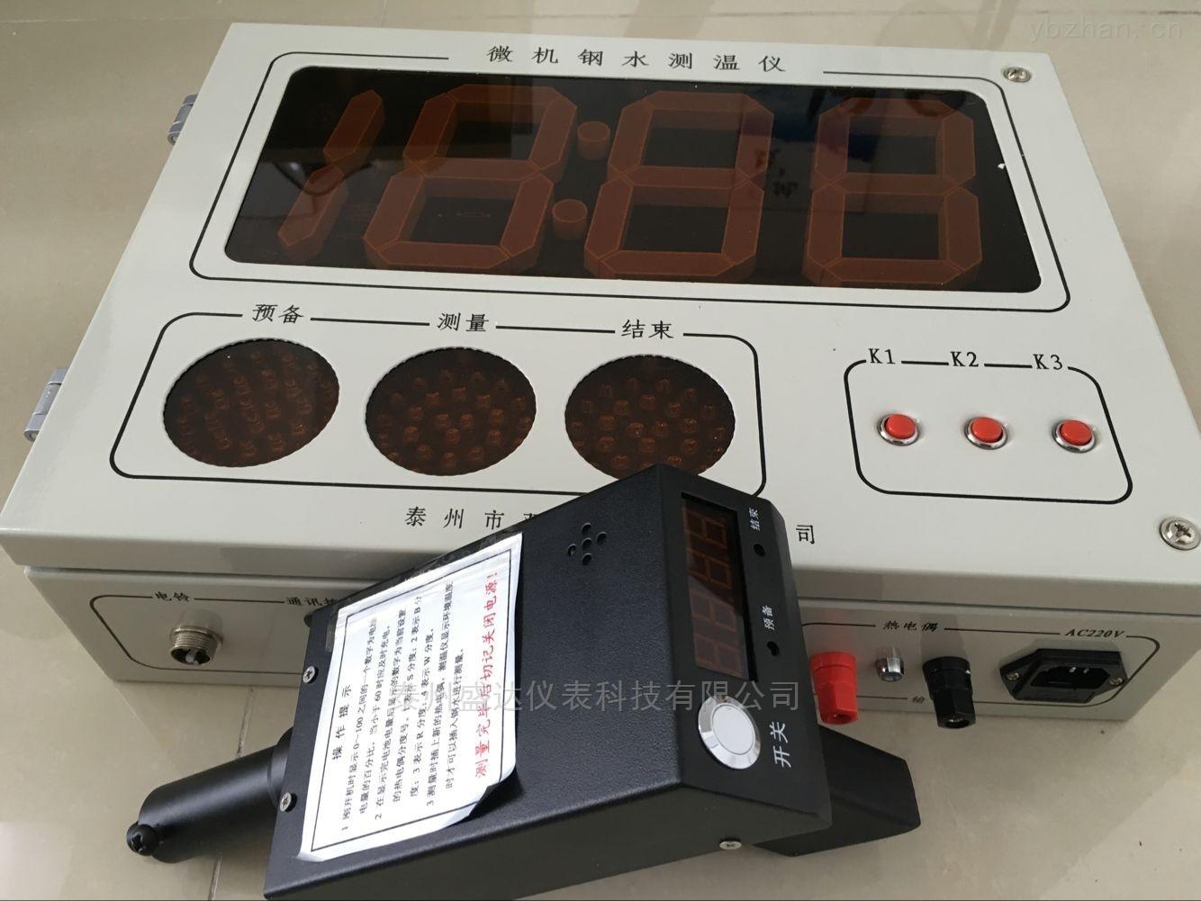 0-2000℃ 壁挂式数显熔炼大屏幕无线测温仪SD-300BGW