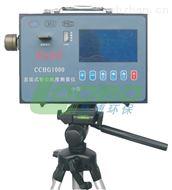 國內廠家直銷煤礦推薦直讀式粉塵濃度測量儀