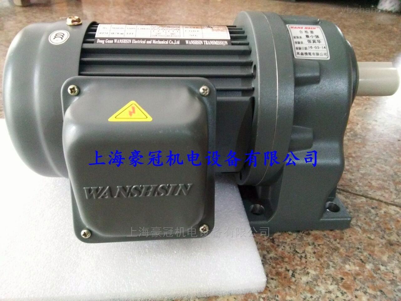 GH型万鑫斜齿轮减速电机