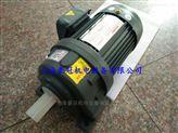 GV32系列高效率减速机/斜齿轮减速