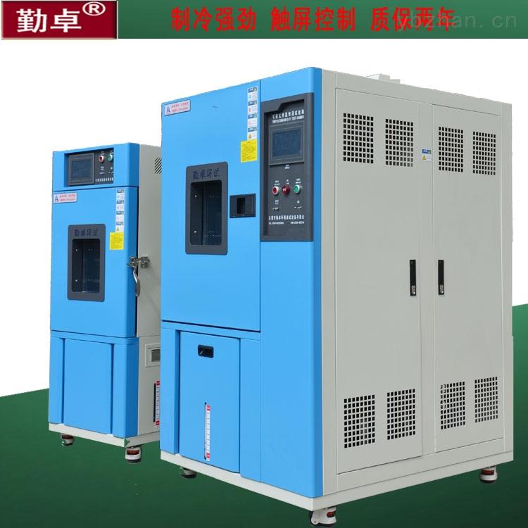 電腦主機測試高低溫濕熱試驗箱可控溫濕度箱