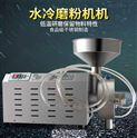 HK-860水冷式五谷磨粉机厂家直销