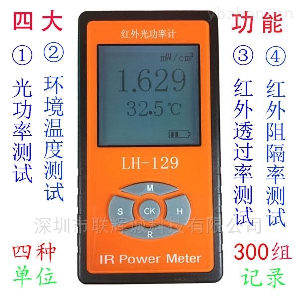 LH-129-红外光功率计 太阳膜测试仪红外线强度计