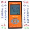 红外光功率计 太阳膜测试仪红外线强度计