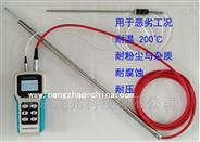 RS210高温型手持流速流量计-耐高温作用