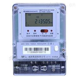 DDS102威胜DDS102双回路校园专用电能表