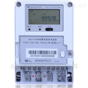 威胜DJZY102-3单相费控智能电能表