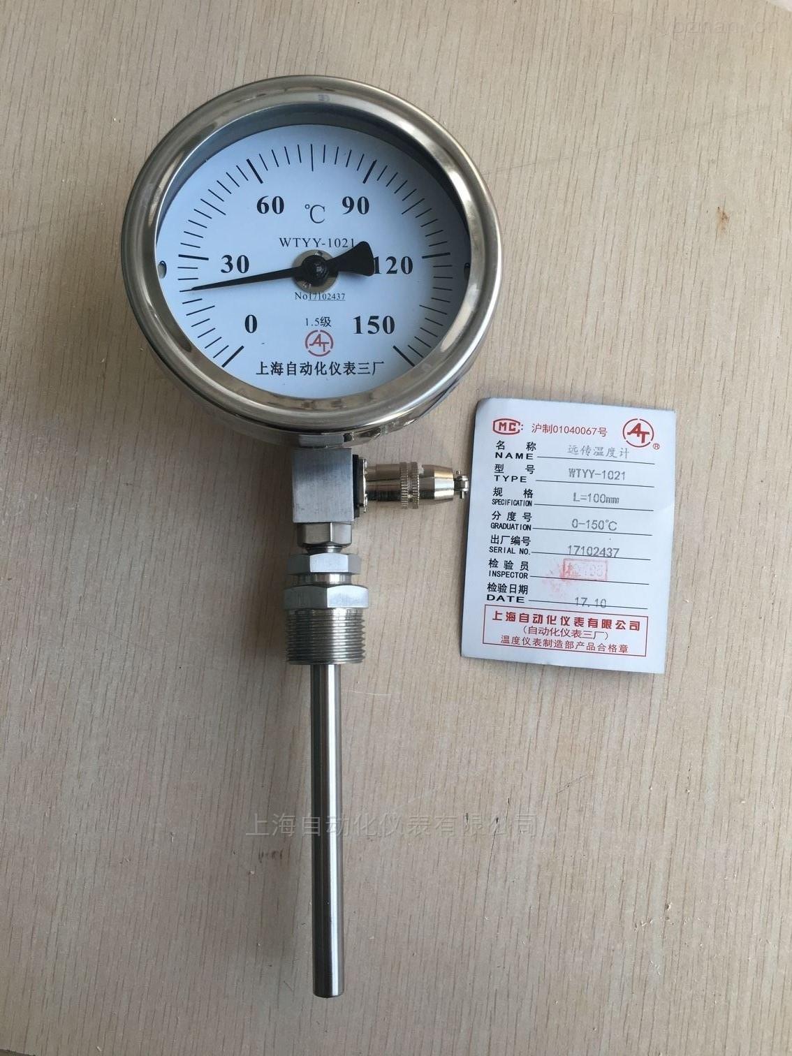 WTYY-1021一体化电接点双金属平安彩票网厂家