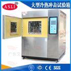 锂电池冷热冲击试验箱工厂