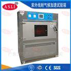 彩盒UV紫外线耐候光照老化箱