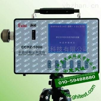 CCHZ1000直讀式粉塵濃度測量儀|全自動粉塵快速測定儀|粉塵儀