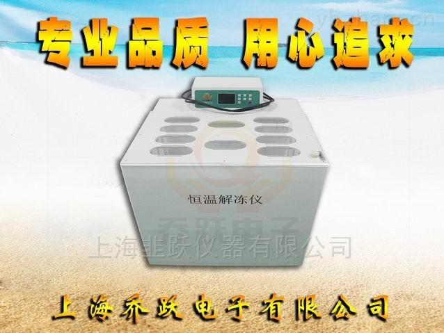 乔跃销售QYJD-6D隔水加热血液溶浆机