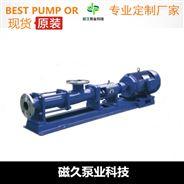 螺杆泵(十大品牌)G型
