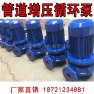 立式管道泵isg生产管道离心泵家用增压泵