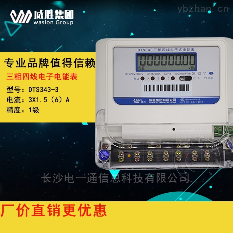 供应威胜电表DTS343-3三相四线有功电能表