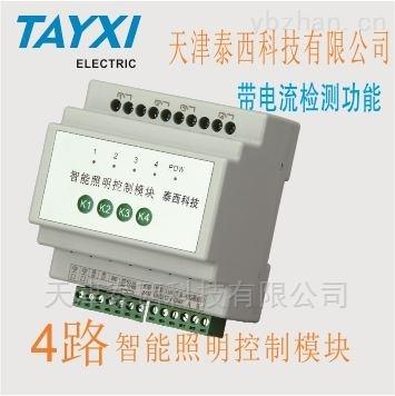 LSC6系列-4路16A 电流检测 智能开关控制模块 LSC6