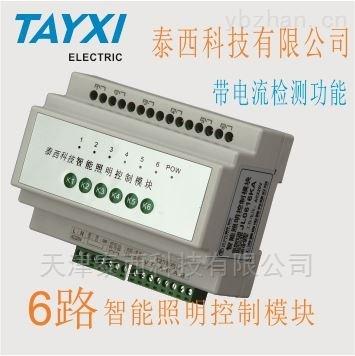 SF4P01A-6路16A 電流檢測 智能照明控制模塊
