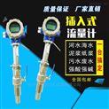 LDEC-1200S型智能一体型插入式电磁流量计