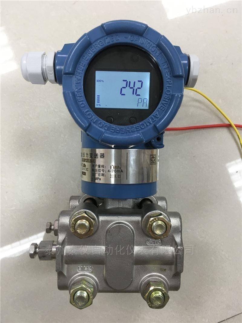 CJT系列智能差压变送器 4-20mA蒸汽气体液体