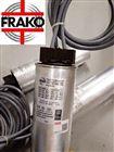 全系列FRAKO电解电容