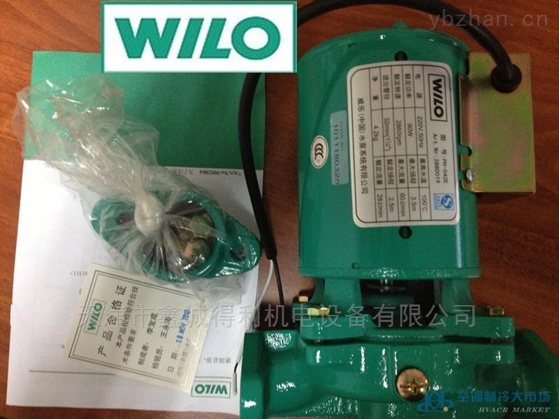 PH-751QH塑料葉輪-德國威樂/Wilo 小型管道泵