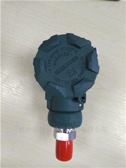 防爆型压力变送器4-20ma
