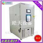 SMD-420PF皓天高低温湿热试验箱耐用型