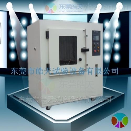 RDP-1000-东莞皓天防淋雨試驗箱厂家