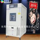 SME-100PF东莞皓天恒定温湿度实验室/调温调湿机