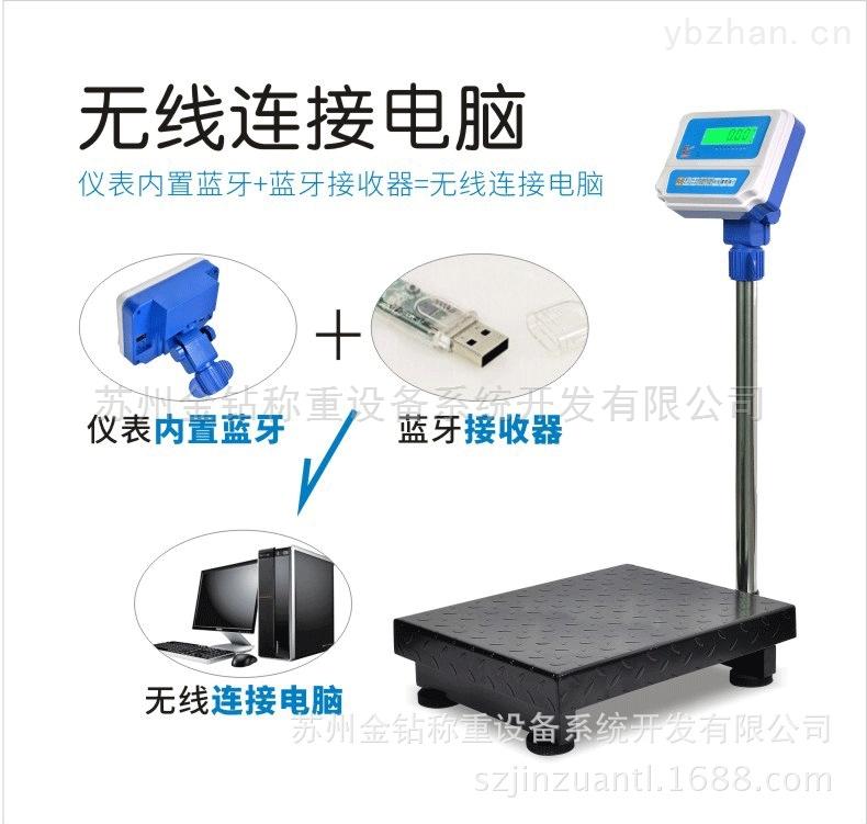 蓝牙电子台秤150kg可链接电脑数据直接输入