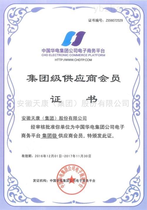 中国华电集团公司电子商务平台集团级供应商会员证书