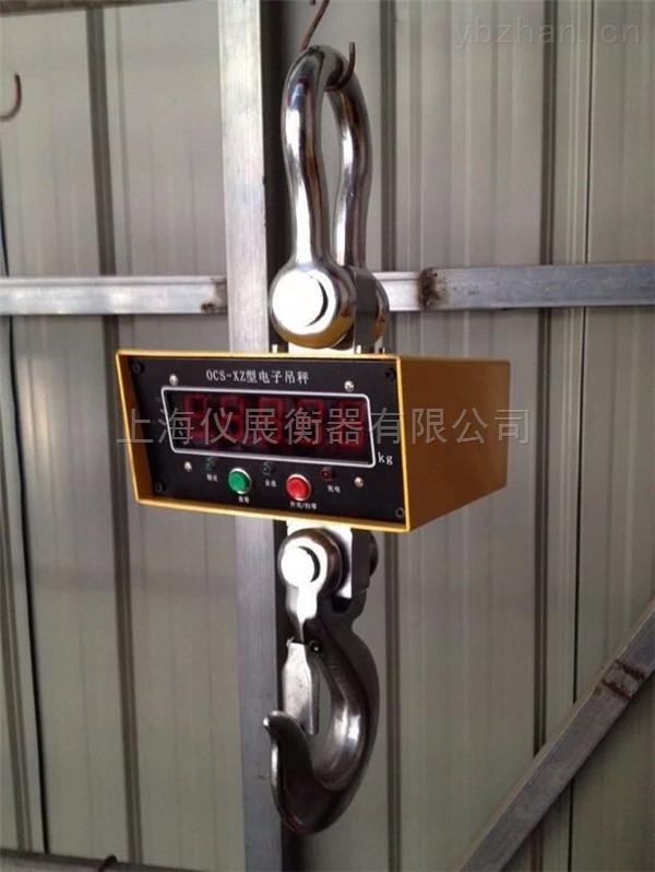 齊齊哈爾1噸吊秤高品質廠家包安裝