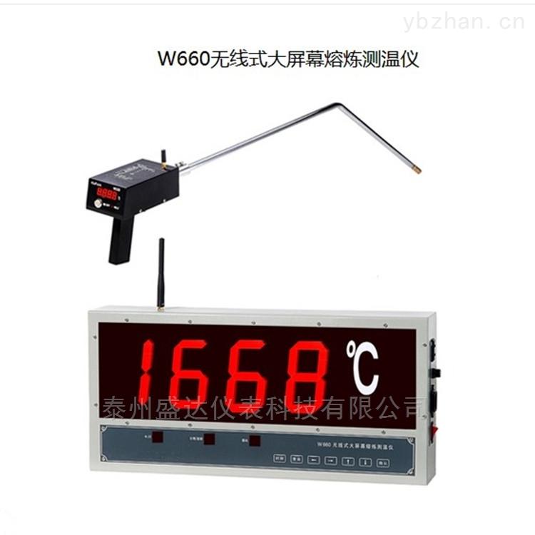 0-2000℃ 无线式钢水熔炼测温仪大屏幕