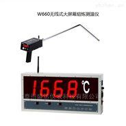 钢水厂专用壁挂式数显熔炼测温仪KZ-300BGW