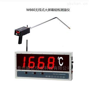 W660 无线式大屏幕壁挂式钢水测温仪