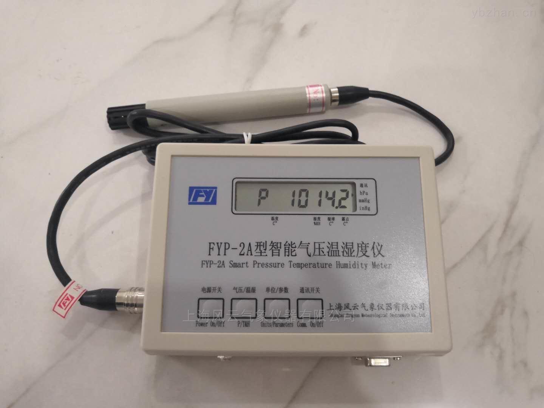 FYP-2A高精密温湿大气压计