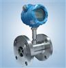 智能型氣體渦輪流量計
