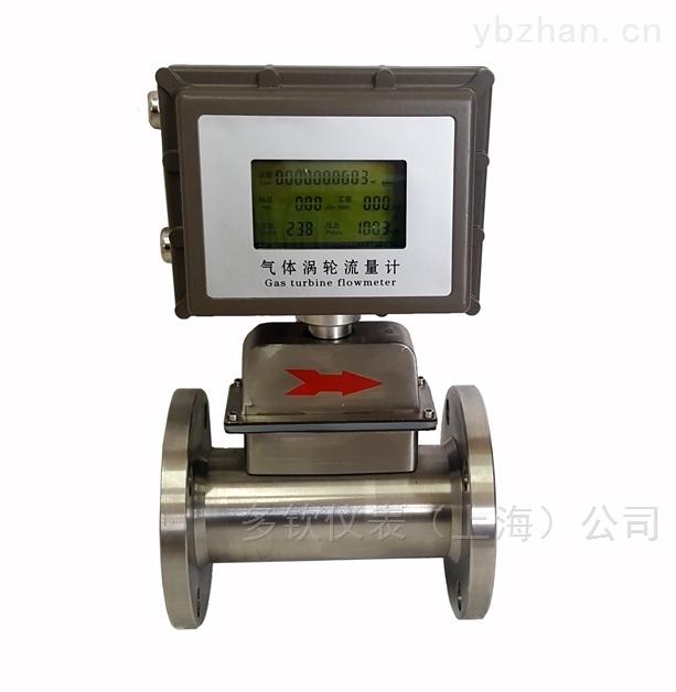 LWQ-气体涡轮流量计温压补偿型