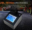 ZBL-W310A瀝青無核密度儀