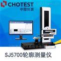 轮廓仪,SJ5700轮廓测量仪