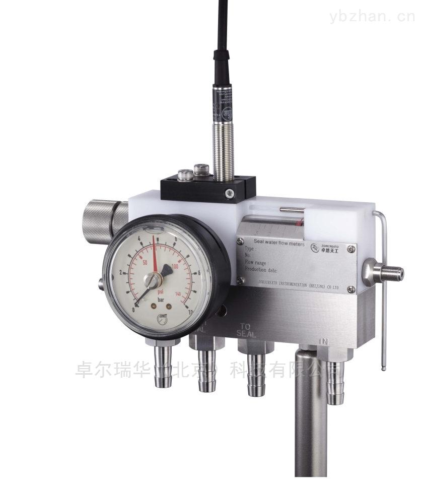 密封水流量開關-ZRF密封軸封水流量計開關控制器雙機械密封