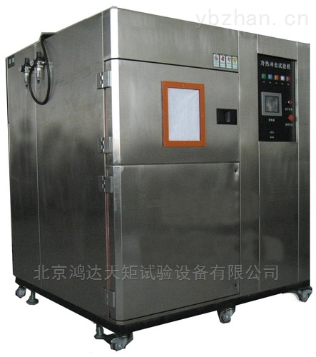 北京鴻達天矩試驗設備有限公司