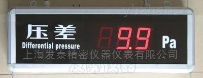 常规微压差记录显示屏