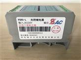 光控继电器PSR5-R DC220V