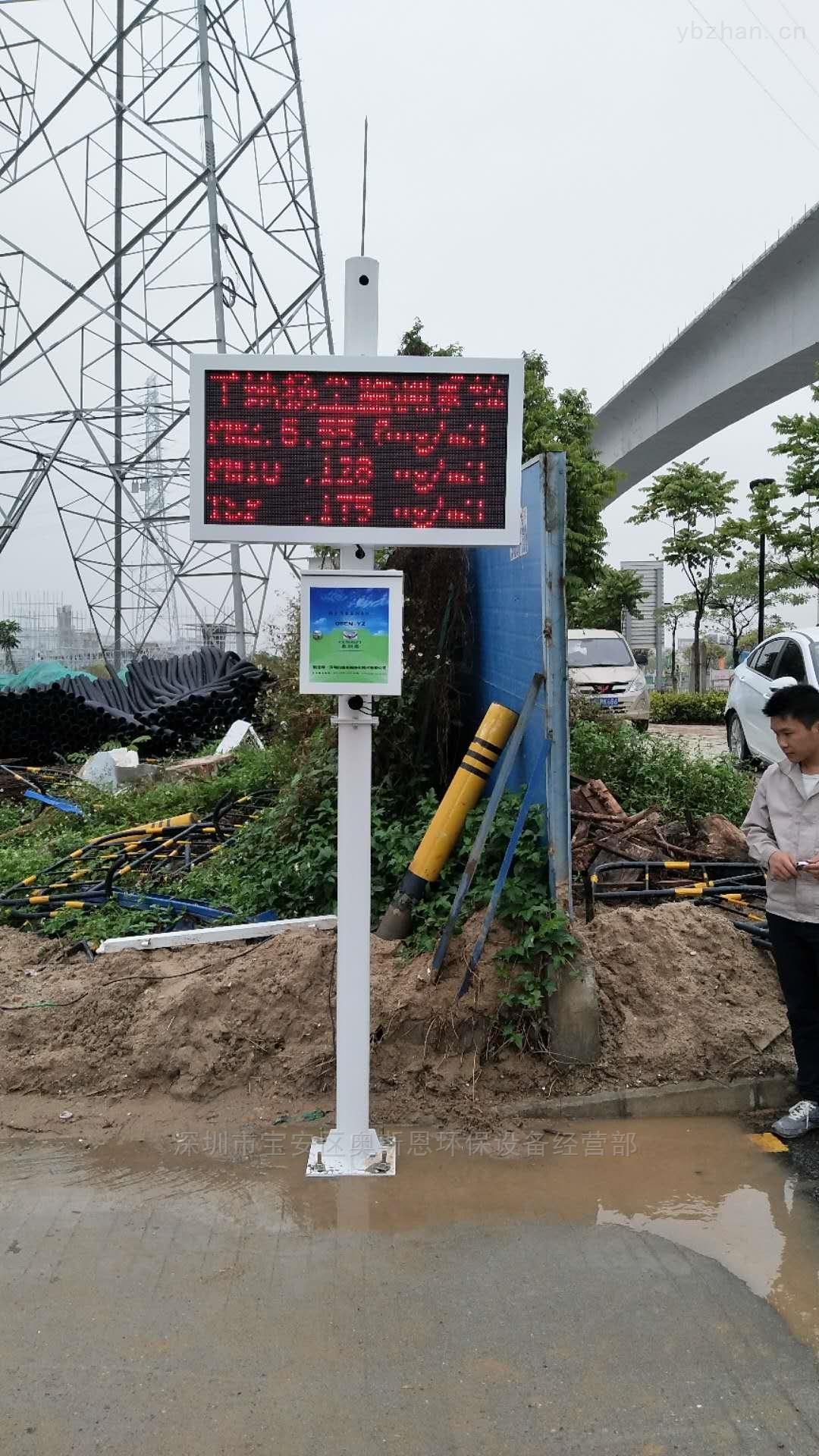 OSEN-YZ-江蘇鎮江碼頭揚塵監測防控設備