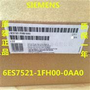 西門子16個點輸入模塊6ES7521-1FH00-0AA0