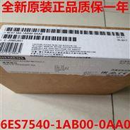 西门子RS422/485模块6ES7540-1AB00-0AA0